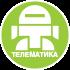Телематика (опция)
