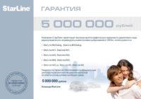 garantii_5000000