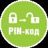 Авторизация по PIN-коду (опция)