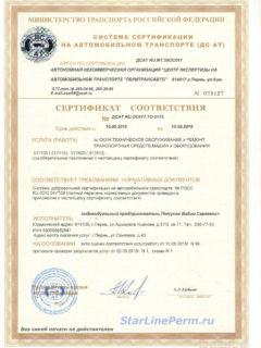 Сертификат-2015-SL