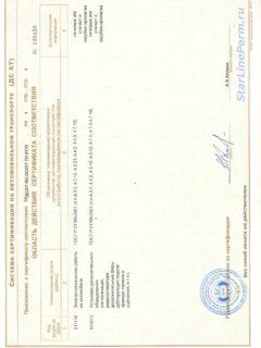 Сертификат-20151-SL